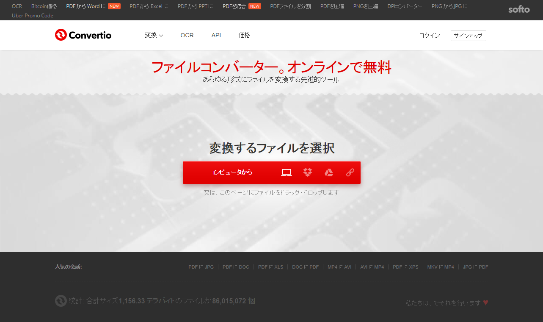 ファイルコンバーター。オンラインで無料 あらゆる形式にファイルを変換する先進的ツール