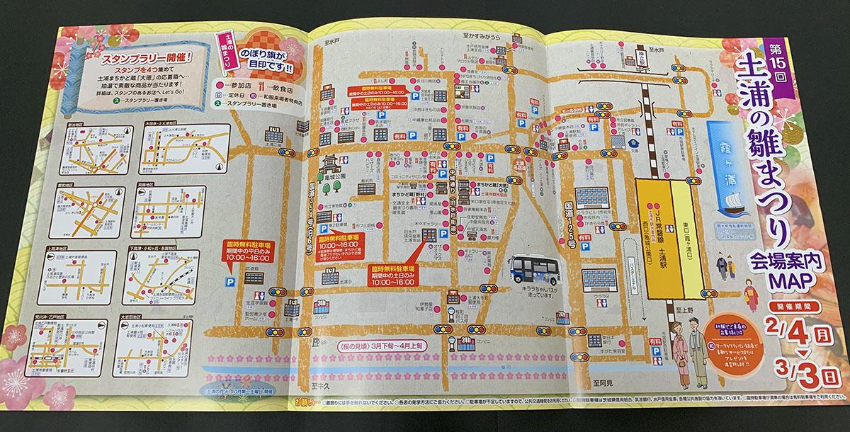 パンフレット地図スペース