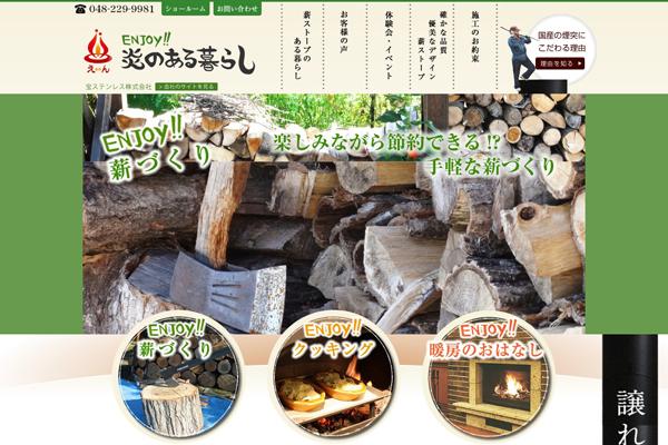 薪ストーブ・暖炉の宝ステンレスです。埼玉県を中心に薪ストーブのある暮らしを御提案|薪ストーブの宝ステンレス株式会社