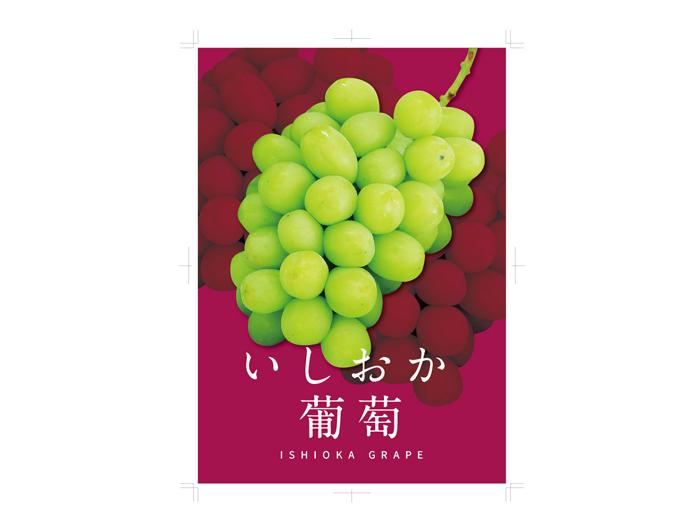 石岡市観光葡萄ポスター作成のデザイン1