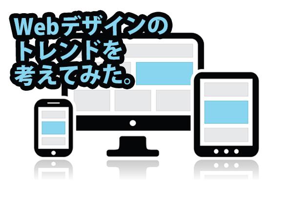 Webデザインのトレンドについて考えてみた。