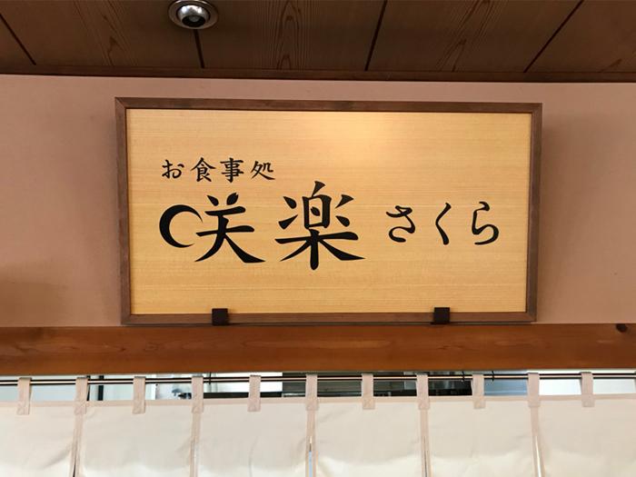 千葉市温浴施設お食事処看板完成1