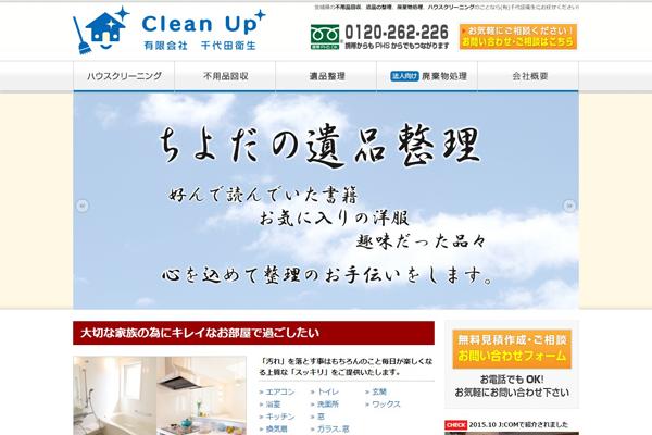 有限会社千代田衛生|茨城県の不用品回収、遺品整理、廃棄物処理、ハウスクリーニングの専門業者