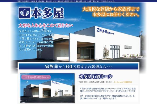 本多屋---茨城県のご葬儀・お葬式なら石岡市の本多屋にお任せください。大規模なご葬儀や小さなお葬式、家族葬まで細やかなサービスをご提供いたします。