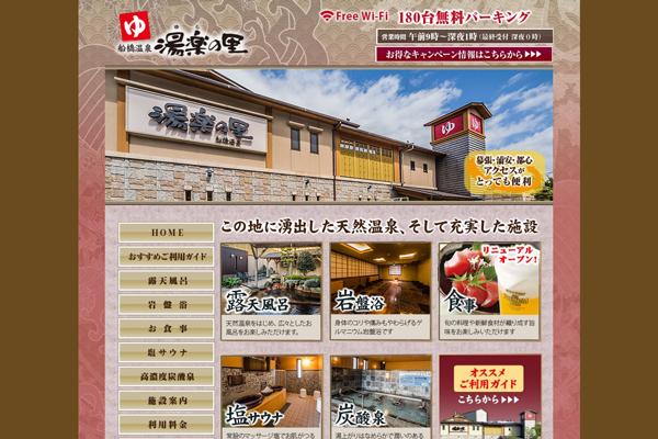 千葉県船橋市の天然温泉施設「船橋温泉-湯楽の里」