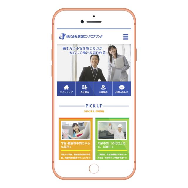 人材派遣のウェブサイト(スマートフォン対応)制作