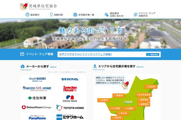 茨城県住宅協会