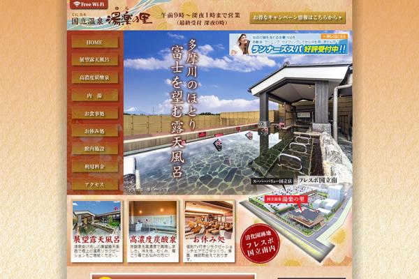 東京都国立市の天然温泉施設「国立温泉-湯楽の里」