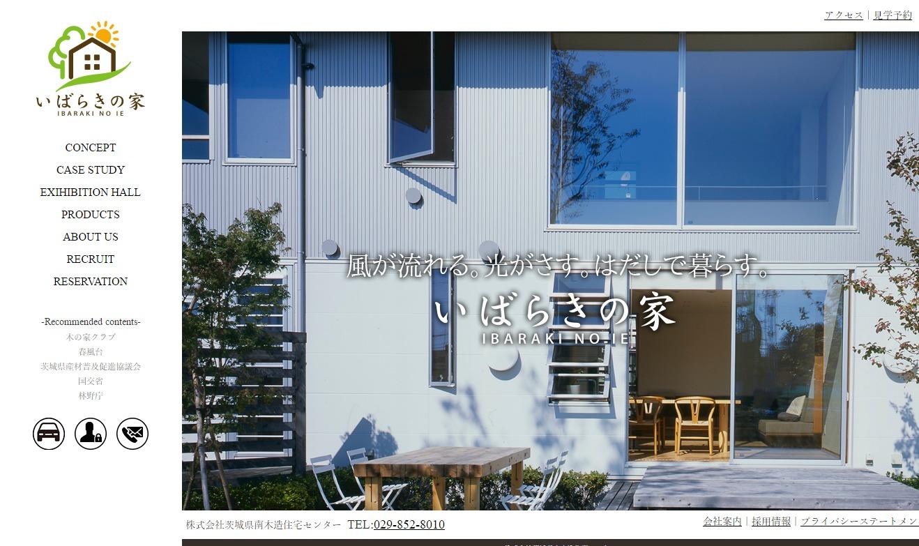 いばらきの家 県産木材を使用した健康・高耐久住宅 株式会社 茨城県南木造住宅センター