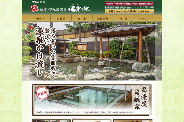 神奈川県相模原市の天然温泉施設「相模・下九沢温泉-湯楽の里」