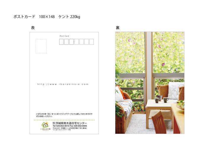 オリジナルポストカードの作成_デザイン