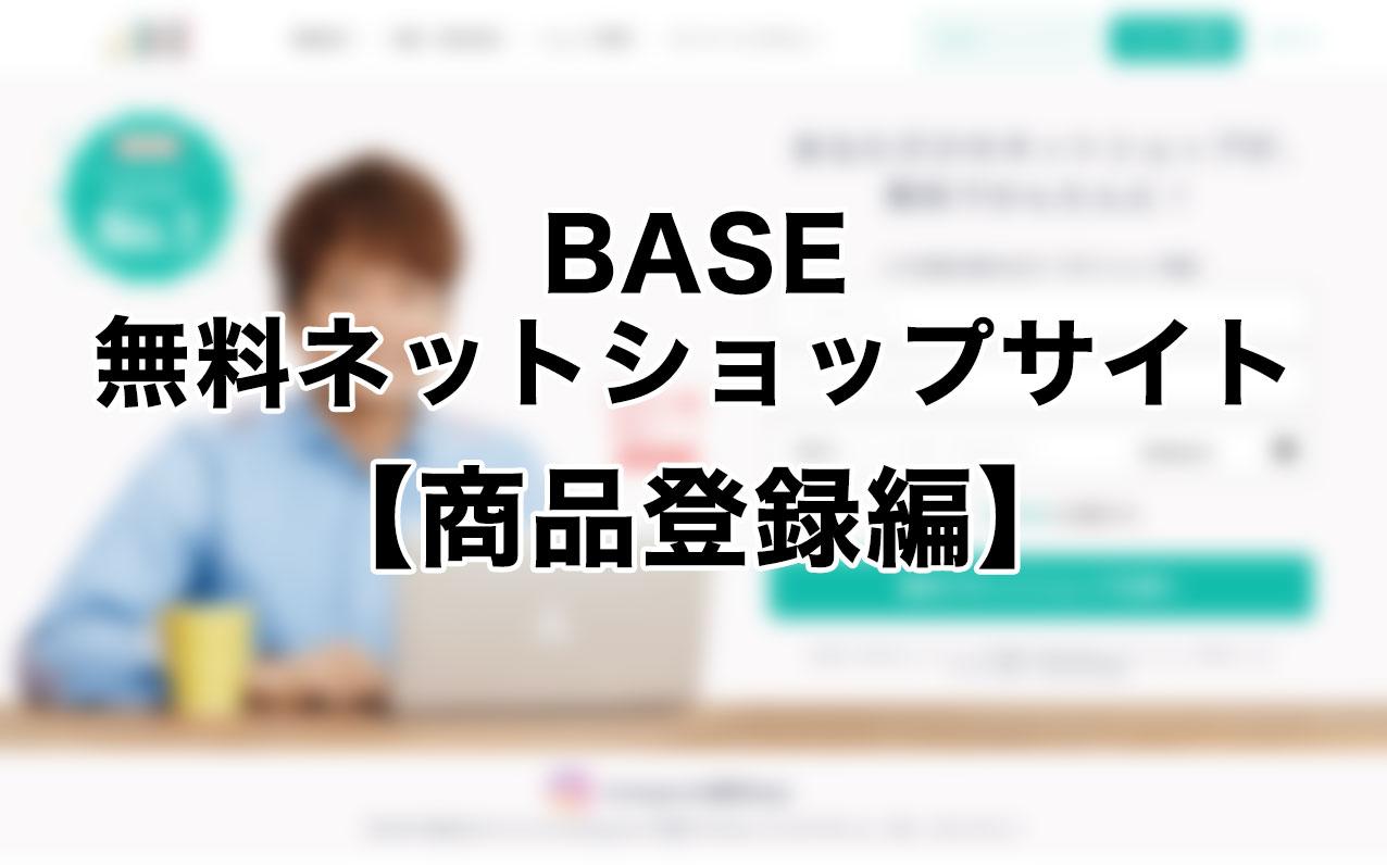 BASEで簡単にショップサイトを開設しよう【商品登録編】