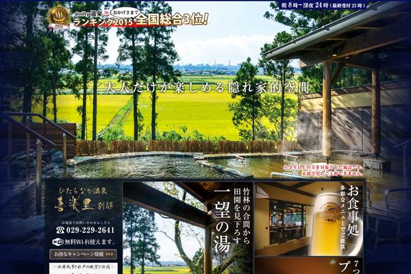 茨城県ひたちなか市の天然温泉施設「ひたちなか温泉-喜楽里別邸」