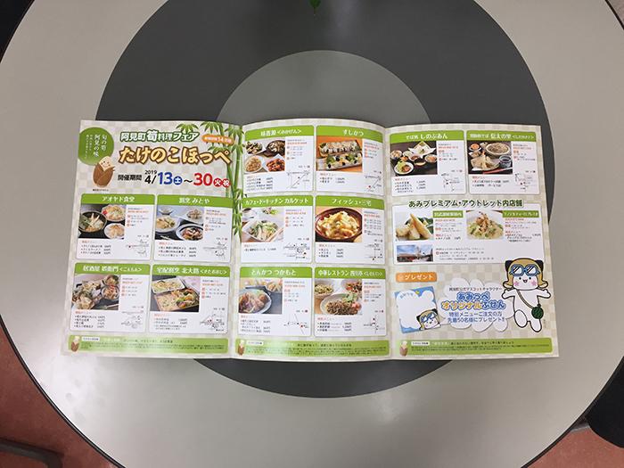完成たけのこ料理フェアパンフレット中面