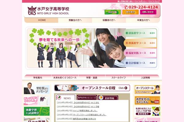水戸女子高等学校