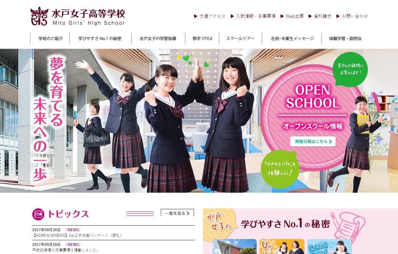 水戸女子高等学校様のウェブサイトリニューアル
