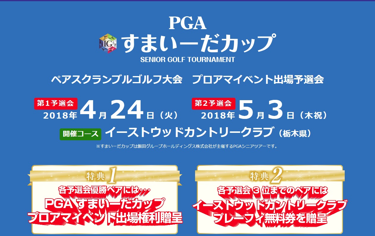 PGAまいーだカップ ペアスクランブルゴルフ大会 プロアマトーナメント出場予選会【公式サイト】 (1)