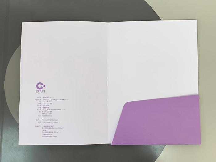 土浦市建設業ペーパーファイルの作成5