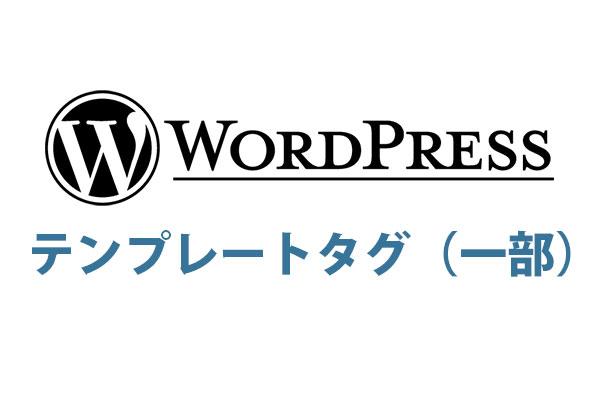 WordPressなどで使用するテンプレートタグ