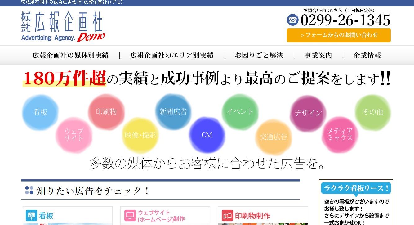 茨城県石岡市の総合広告会社「広報企画社」(デモ)