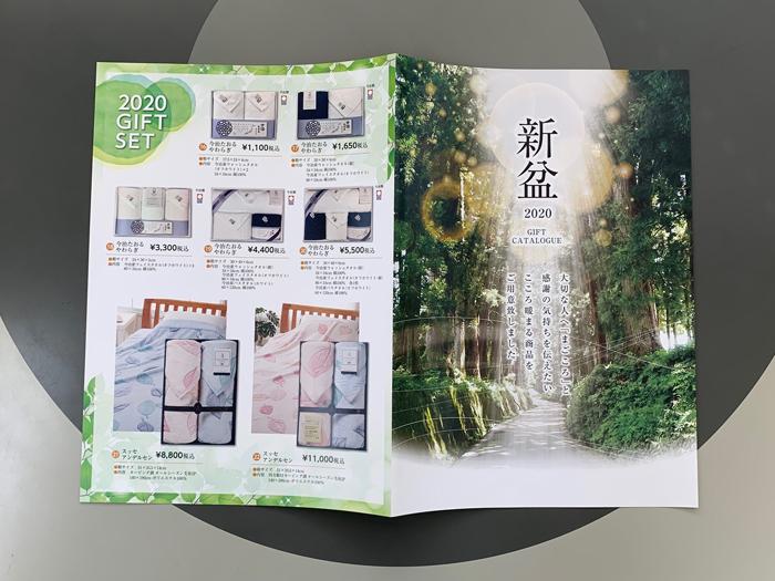阿見町新盆ギフトカタログ作成3