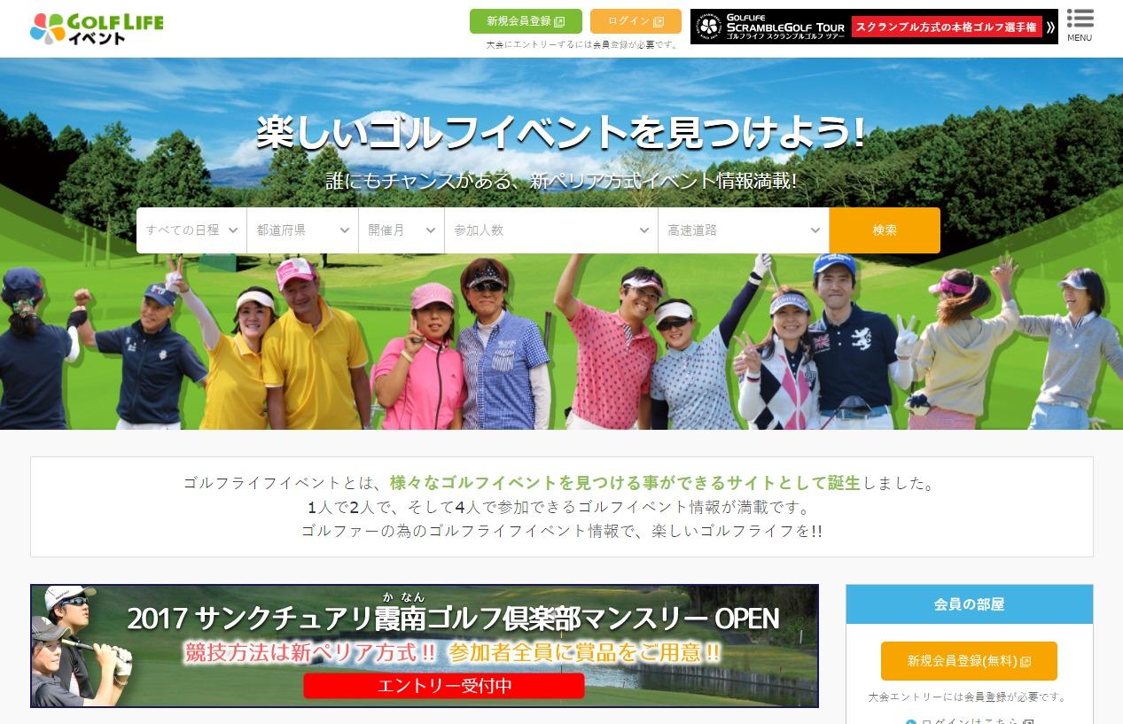 ゴルフライフイベント
