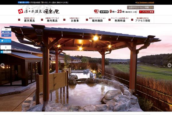 千葉県酒々井町の天然温泉施設「酒々井温泉-湯楽の里」