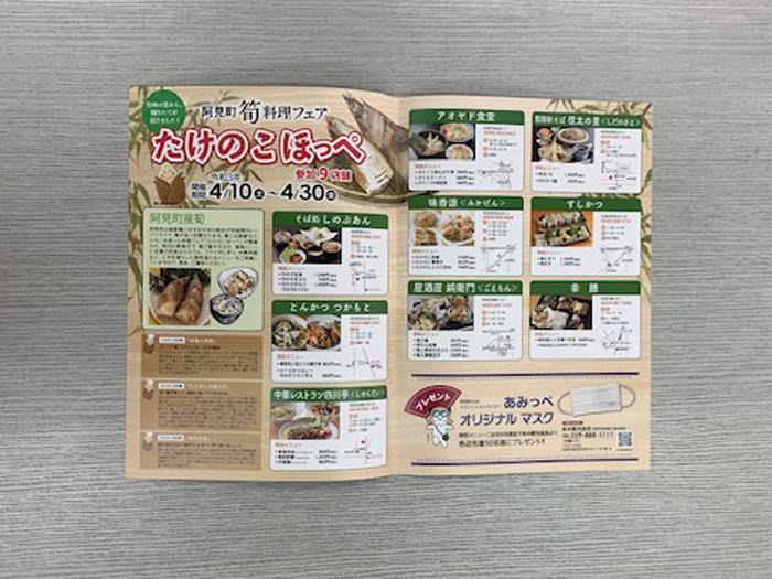 阿見町筍フェアパンフレット完成2