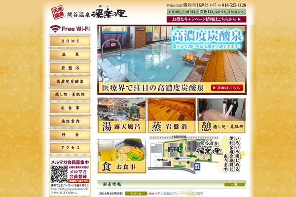 埼玉県熊谷市の温泉施設|熊谷温泉-湯楽の里
