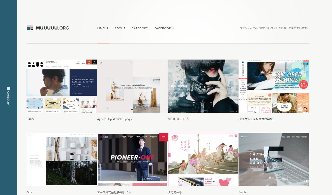 webデザインギャラリー・サイトリンク集|MUUUUU.ORG