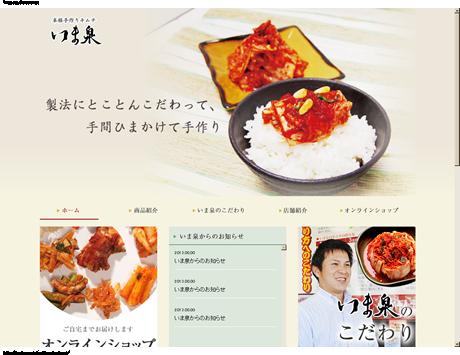 今泉食品 株式会社