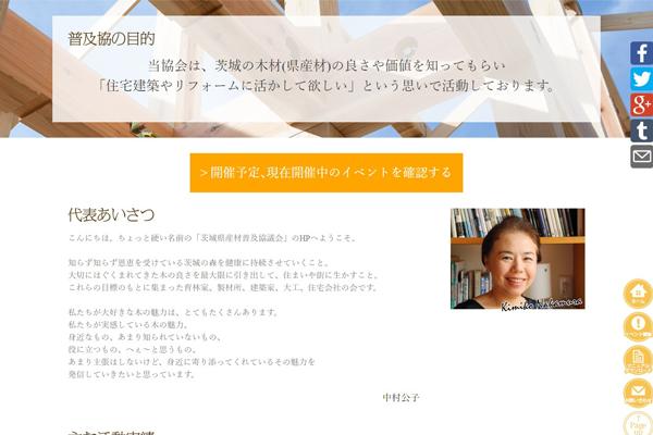 茨城の木を使おう!-|-茨城県産材普及促進協議会-主催イベント【公式サイト】