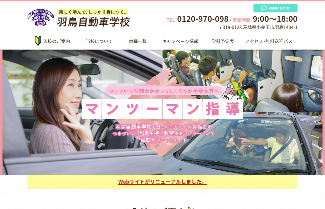 羽鳥自動車学校 – 楽しく学んで、しっかり身につく茨城県小美玉市の自動車教習所
