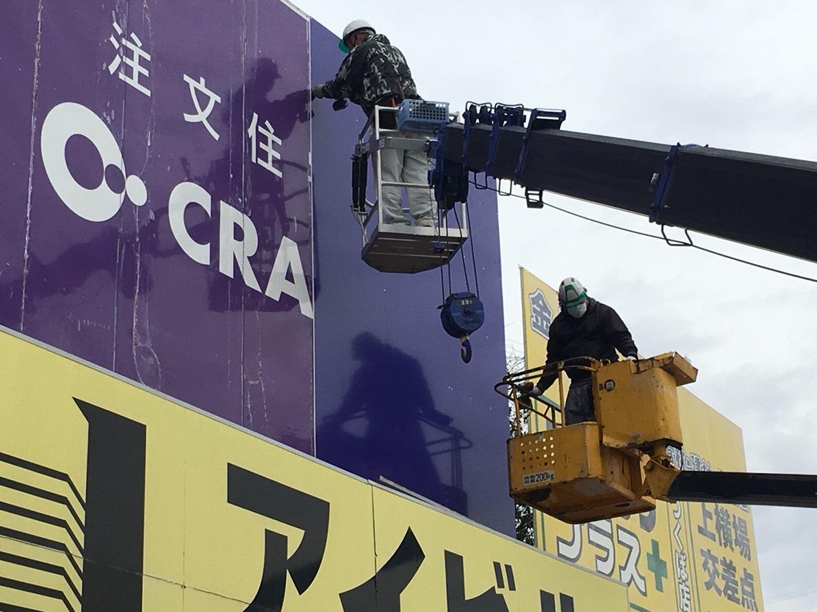 大型PR看板改修工事