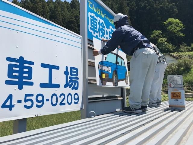 日立市自動車整備工場看板回収