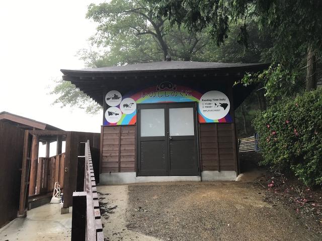 動物園エントランス看板