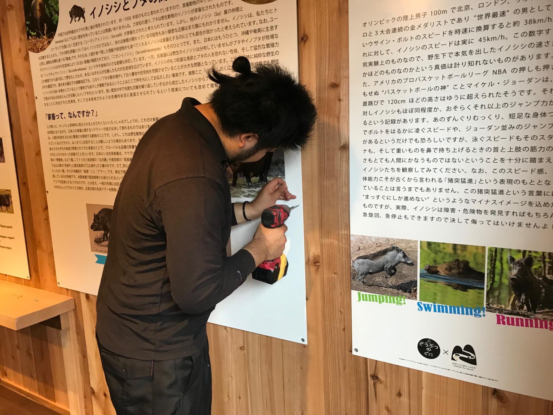 茨城県石岡市動物園看板