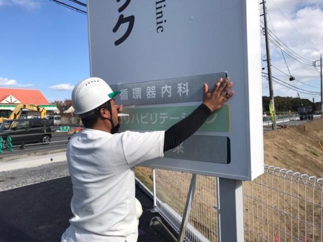 茨城県阿見町クリニック様看板制作