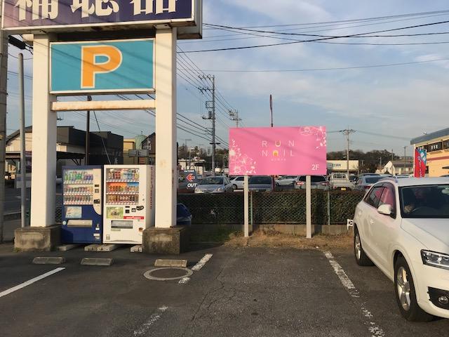 茨城県土浦市ネイルサロン様の看板