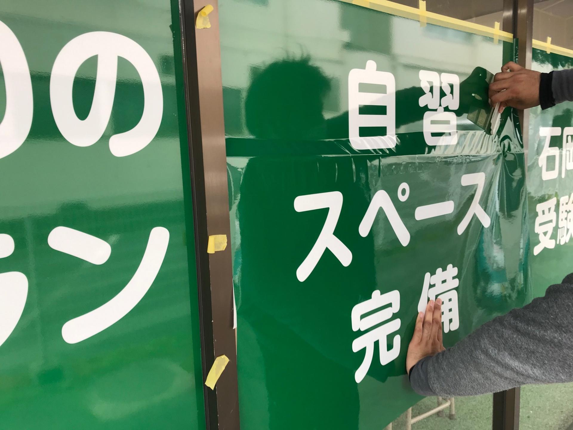 茨城県石岡市学習塾ガラスシート施工