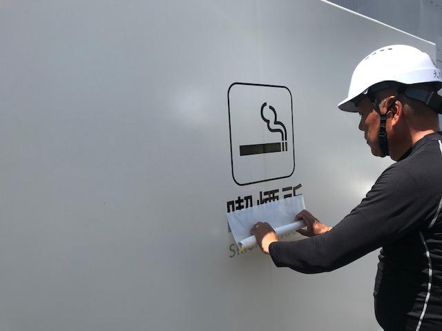 茨城県石岡市、工場内の喫煙エリアのシール施工を行いました。