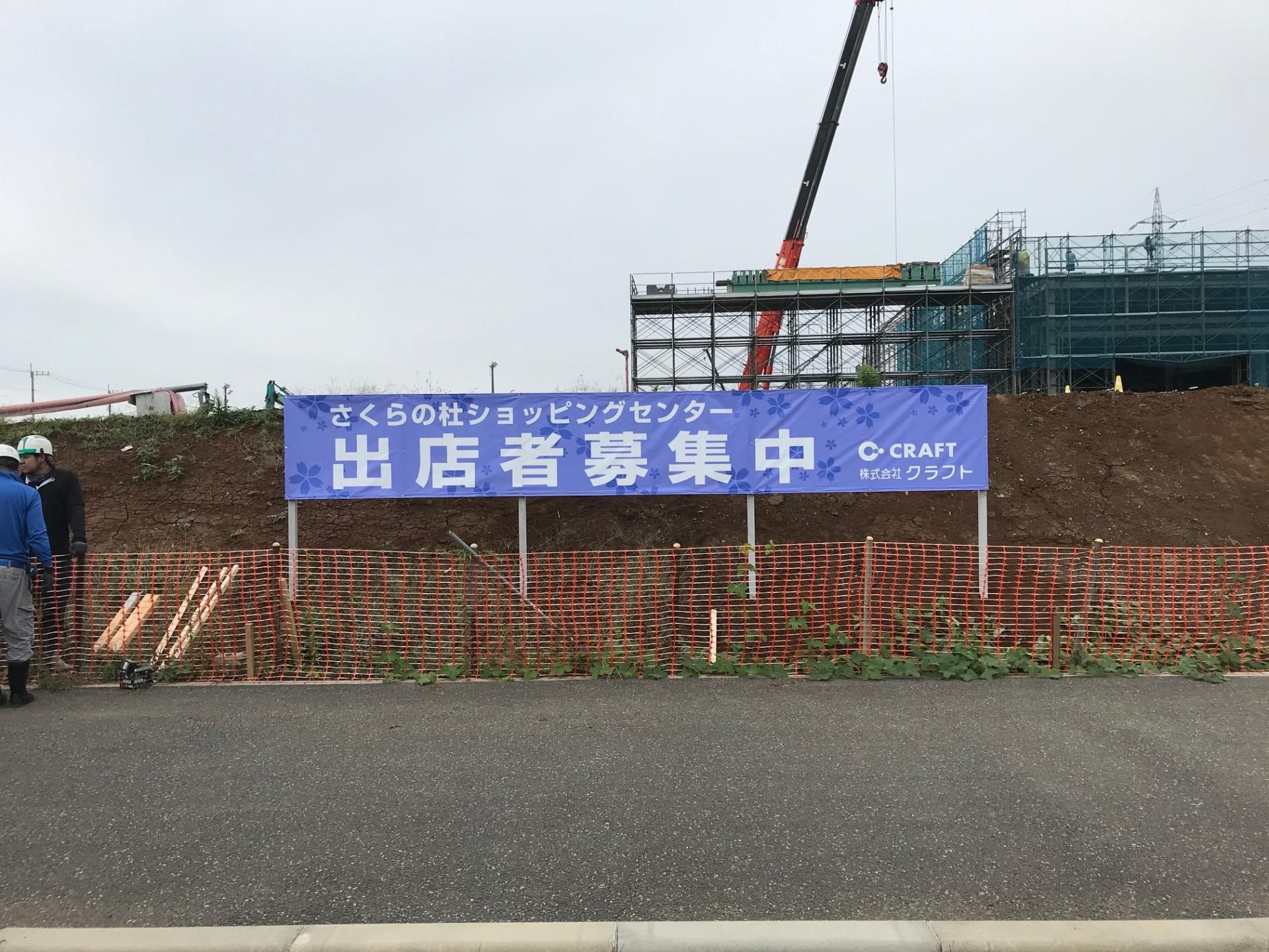 茨城県つくば市 大型ショッピングセンター出店者募集の看板制作