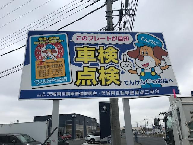 茨城県水戸市 PR看板の修繕を行いました。