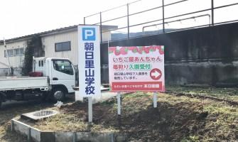 茨城県石岡市 観光施設内いちご狩り農園の看板を設置致しました。