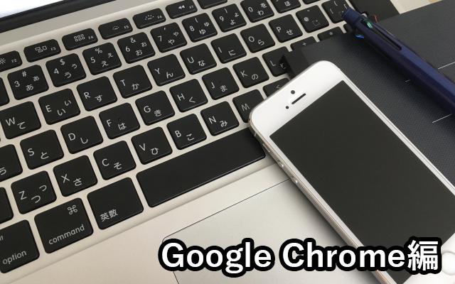 サイトをスマホ(スマートフォン)画面で確認する方法(Chrome編)