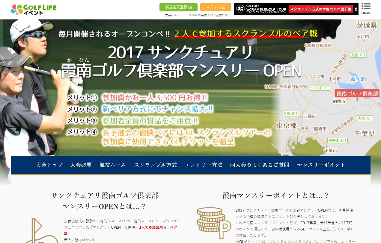 2017 サンクチュアリ霞南ゴルフ倶楽部マンスリーOPEN | ゴルフライフイベント | 楽しいゴルフイベントを見つけよう!