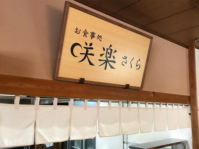 千葉市温浴施設お食事処看板完成2