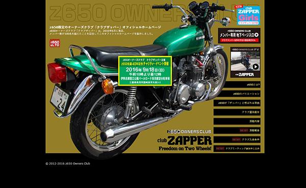 Z650オーナーズクラブ オフィシャルサイト