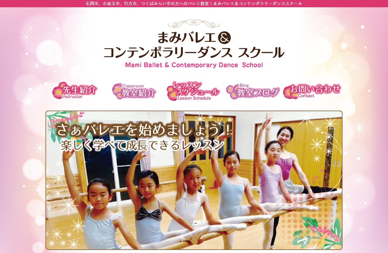 まみバレエ&コンテンポラリーダンススクール – 石岡市、小美玉市、行方市、つくばみらい市の方へのバレエ教室