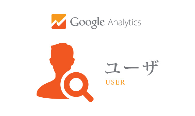 Google Analyticsのユーザの見方